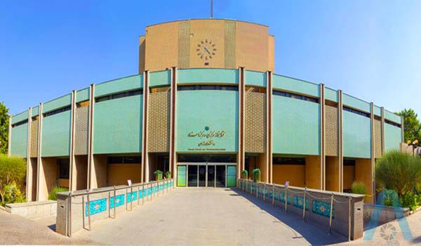 کتابخانه و مرکز اسناد دانشگاه تهران